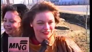 1994 Мегион Что такое любовь