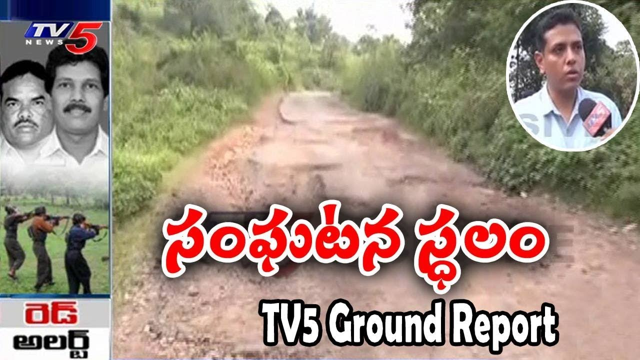 TV5 Ground Report : Visakha Rural SP Rahul Dev Sharma On Maoists Attack on TDP MLA's