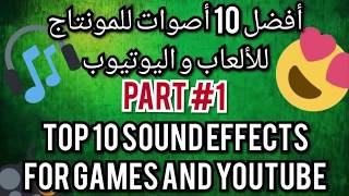 افضل 10 اصوات للمونتاج للالعاب واليوتيوب | Top 10 Sound Effect For Games and Youtube PART-1 HD