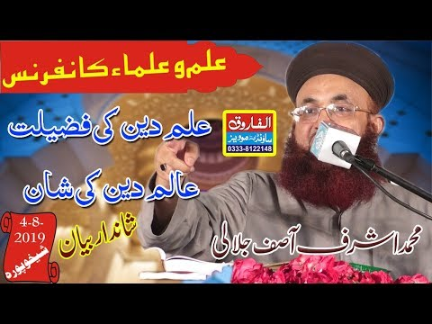 Dr Muhammad Ashraf Asif Jalali Jamia Rizvia Sheikhupura 2019 Alfarooq Sound Gujranwala