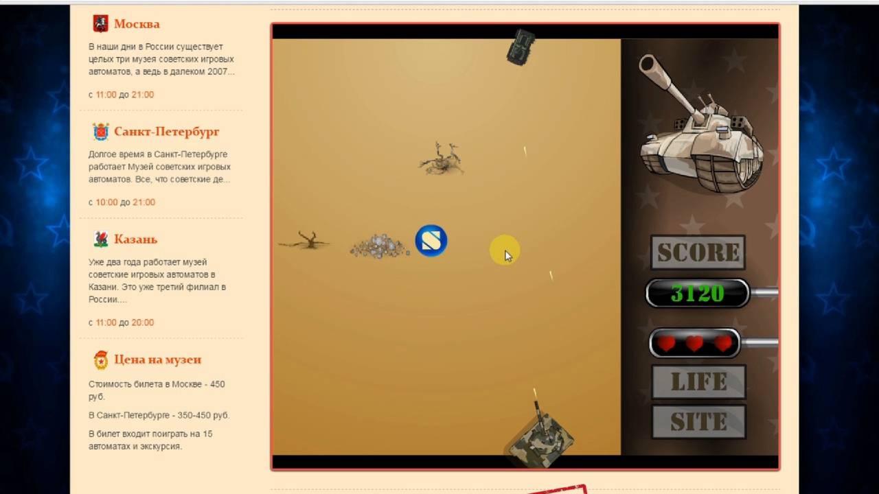 Сегодня любой желающий может играть в советские игровые автоматы онлайн на нашем портале бесплатно и без регистрации.Прочувствуйте дух советской эпохи с помощью самых популярных советских игр уже сейчас.