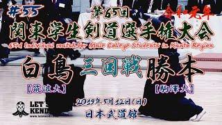 #55【3回戦】白鳥・筑波大×勝本・駒澤大【令和元年第65回関東学生剣道選手権大会】