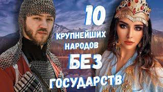 10 КРУПНЕЙШИХ НАРОДОВ БЕЗ ГОСУДАРСТВ!