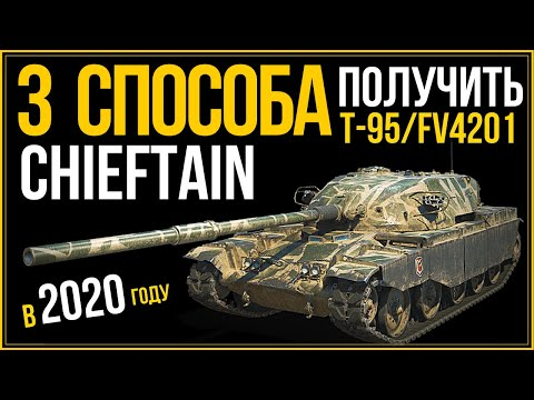 🔴ГК WoT CHIEFTAIN: 3 СПОСОБА ПОЛУЧИТЬ Танк Т-95/4201 Чифтейн | Гайд World of Tanks | ОБУЧЕНИЕ ВОТ