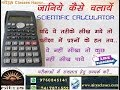 how to use scientific calculator casio fx-100ms in hindi by Lalit Dhamaniya Sir