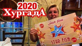 Хургада 2020 Стрим из Хургады Рыбный ресторан Star Fiesh
