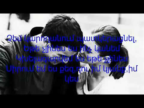 Art  Arakelyan - Siraharvel  Em   Text/Lyrics