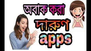 অবাক করা দারুণ apps। Surprised Excellent Apps.Android Channel
