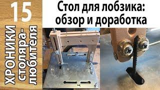 """Стол для лобзика """"Фиолент"""": обзор и доработка (изготовление поддерживающего узла для пилки)"""