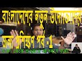 BUSINESS OPPORTUNITIES FROM CHINA @ BANGLADESH part- 1