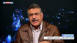 الدور الفلسطيني الرسمي المفقود