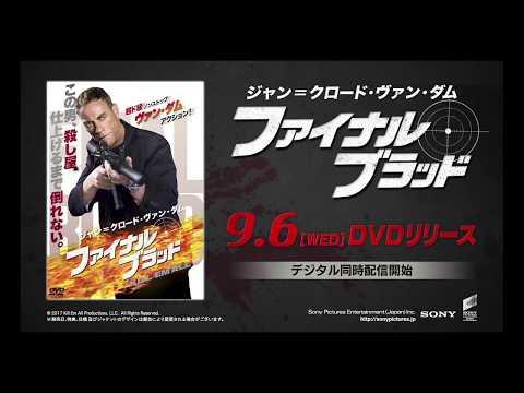 『ジャン=クロード・ヴァン・ダム/ファイナル・ブラッド』2017年9月6日(水)DVD発売/同日レンタル開始