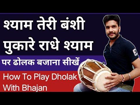 श्याम तेरी बंशी पुकारे राधे श्याम – Bhajan me dholak bajana sikhen – Dholak lesson