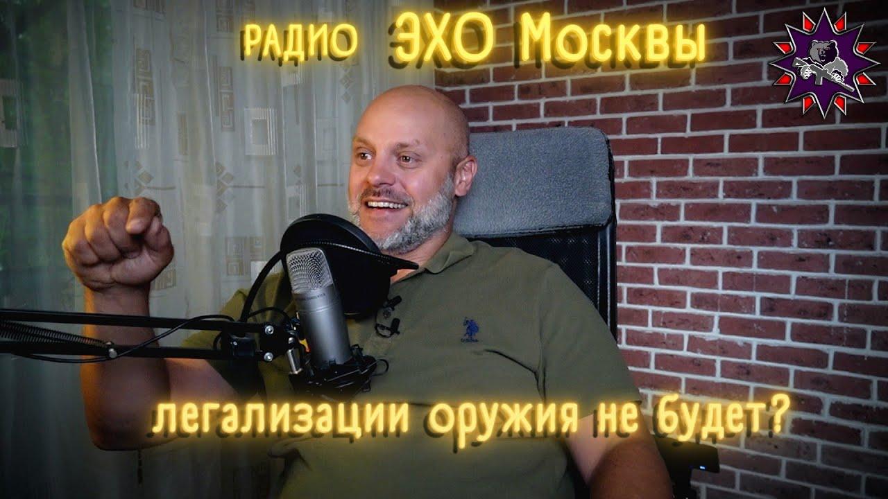 """Про """"легализацию оружия"""" и стрелковый оптимизм - интервью на Эхо Москвы"""