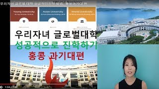 교육정보tv우리자녀 글로벌 대학 성공적인진학 방법 홍콩…