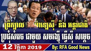 RFA Khmer News, 12 November 2019, RFA Good News, Khmer Political News 2019,  Khmer news Tonight