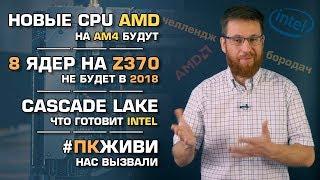 О планах Intel и AMD на 2018 год и челлендже #ПКживи