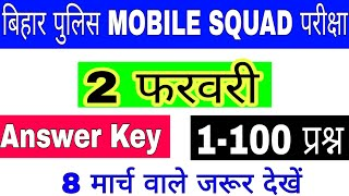 Bihar Police Mobile Squad 2 February Answer Key || 100% ACCURATE