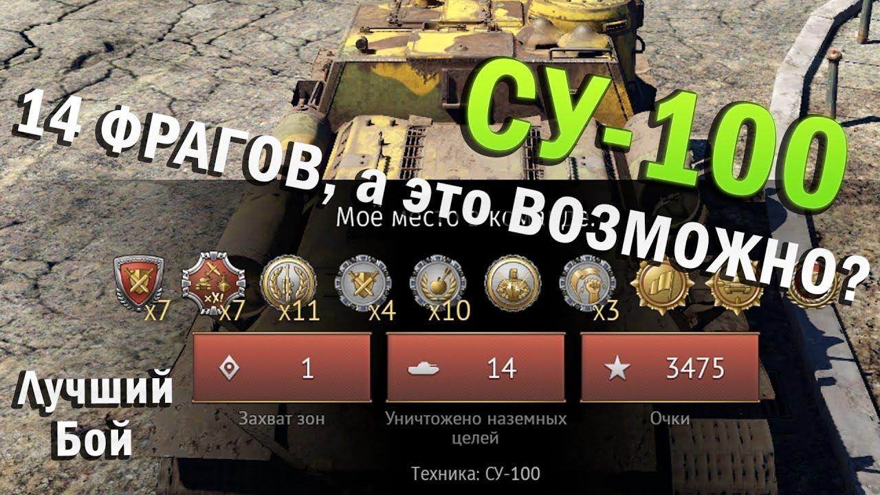 вар тандер танки лучший бой