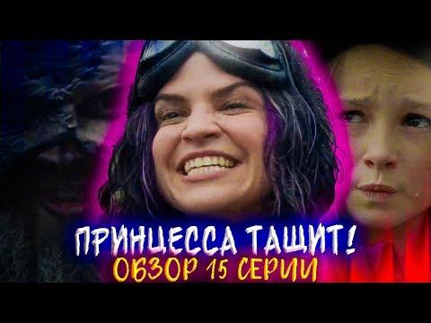 ПРИНЦЕССА ЗАТМИЛА ВСЕХ! - Ходячие мертвецы 10 сезон 15 серия - Обзор