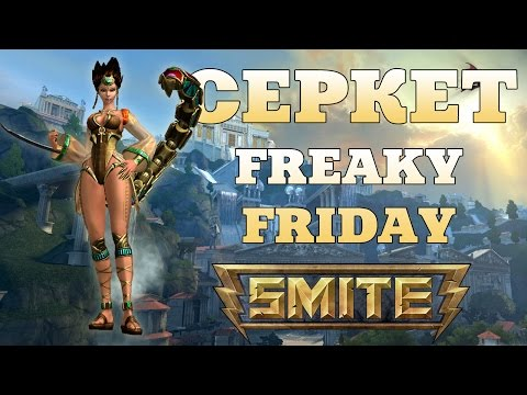 видео: Первый раз за Серкет. freaky friday smite