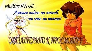 Fan Video ✪КАК ГОВОРИТСЯ, НА НАФИГ!✪