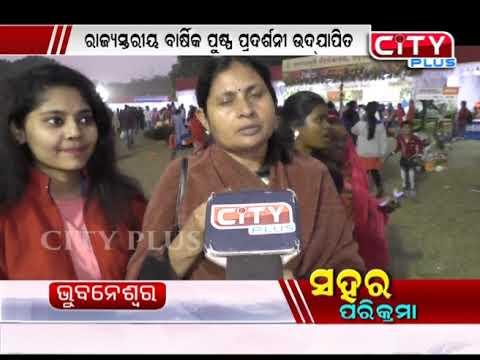 Sahara Parikrama 15 Jan 2019  Bhubaneswar  News  City Plus