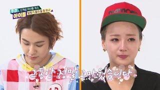 주간아이돌 - (episode-206) BTOB Ilhun, APINK Bomi Last His Last Bow