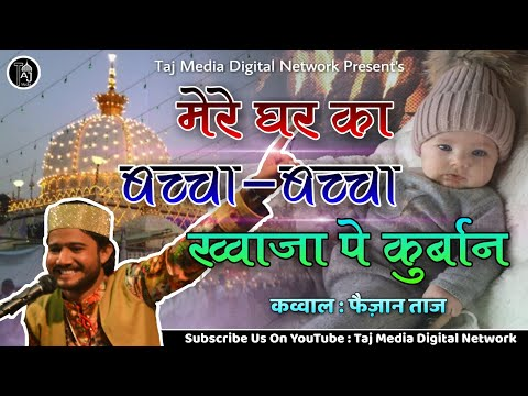 Mere Ghar Ka Bachcha Bachcha Khwaja Pe Qurban Hai | Khwaja Garib Nawaz Qawwali | Faizan Taj 2019