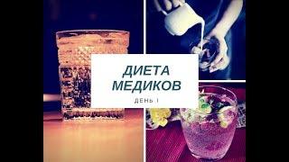 Диета медиков. День 1.