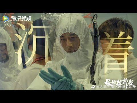 《大国担当之埃博拉前线》预告片《The Ebola Frontline》Trailer