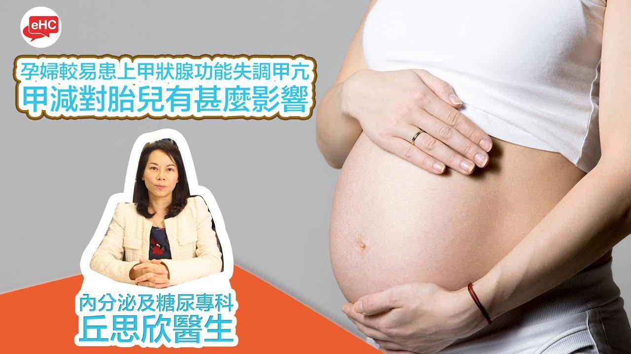 【甲減】孕婦較易患上甲狀腺功能失調甲亢 甲減對胎兒有甚麼影響