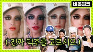 사실 빛하믹주는 다 가짜였다 ft.나나영롱킴 밤비 세레나 | 믹서사이즈 네온밀크