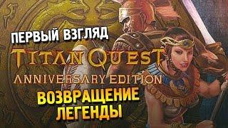 Titan Quest (Anniversary edition) Первый взгляд ★ Возвращение легенды ★
