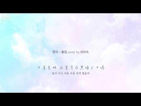 [韓中字]Paul Kim(폴킴) - 信(편지) cover by HOYA