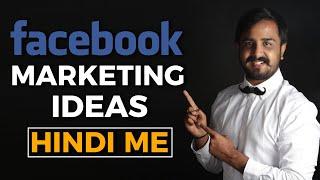 Facebook Marketing Tips - फेसबुक पे अपने बिज़नेस को कैसे प्रमोट करे