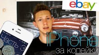 Заказ iPhone с eBay (iPhone за копейки) Часть 3(, 2014-07-29T17:43:44.000Z)