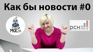 видео Креативные новости: выпуск 29 (февраль 2016)