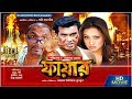 Fire ( ফায়ার ) - Manna | Popy | Nasrin | Afzal Sharif | Jambu | Miju Ahmed |  Bangla Full Movie HD