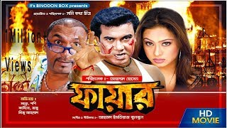 Fire ( ফায়ার ) - Manna | Popy | Nasrin | Afzal Sharif | Jambu | Miju Ahmed |  Bangla Full Movie HD