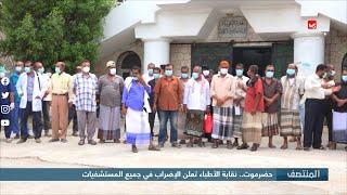 حضرموت .. نقابة الأطباء تعلن الإضراب في جميع المستشفيات