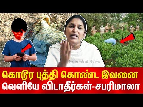 14 year old boy cell phone Incident | Trichy | Sabarimala Jayakandhan Latest Speech