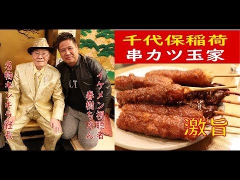 #串カツ【岐阜】おちょぼ稲荷にある名物金ピカ社長のお店にお邪魔致しました!