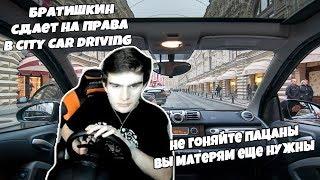 БРАТИШКИН СДАЕТ ЭКЗАМЕНЫ В CITY CAR DRIVING