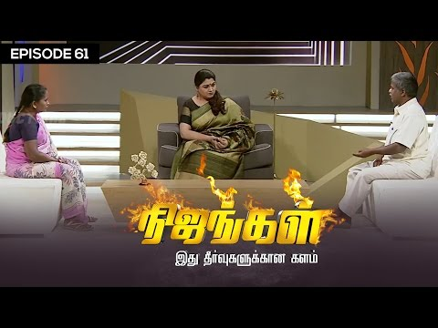 Nijangal with kushboo is a reality show to sort out untold issues. Here is the episode 61 of #Nijangal telecasted in Sun TV on 04/01/2017. We Listen to your vain and cry.. We Stand on your side to end the bug, We strengthen the goodness around you.   Lets stay united to hear the untold misery of mankind. Stay tuned for more at http://bit.ly/SubscribeVisionTime  Life is all about Vain and Victories.. Fortunes and unfortunes are the  pole factor of human mind. The depth of Pain life creates has no scale. Kushboo is here with us to talk and lime light the hopeless paradox issues  For more updates,  Subscribe us on:  https://www.youtube.com/user/VisionTimeThamizh  Like Us on:  https://www.facebook.com/visiontimeindia