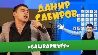 Данир Сабиров «Башваткыч»  ( ͡° ͜ʖ ͡°) 2 СЕЗОН