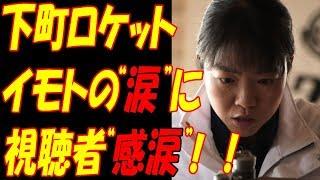 """動画タイトル ▽▽ 下町ロケット、阿部寛、竹内涼真の""""熱演""""に大絶賛!!..."""