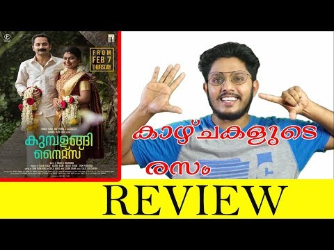 Kumbalangi Nights Review malayalam movie Mp3