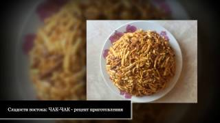 Сладости востока: ЧАК-ЧАК - рецепт приготовления