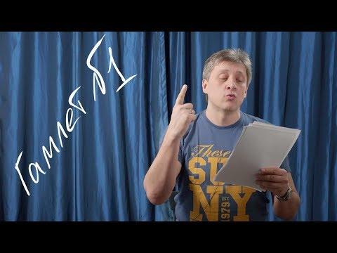 """""""Гамлет"""". Новый перевод 2019. Первый акт, вторая сцена. №1"""
